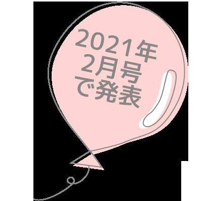 2020年2月号で発表