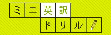 ミニ英訳ドリル