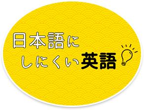 日本語にしにくい英語