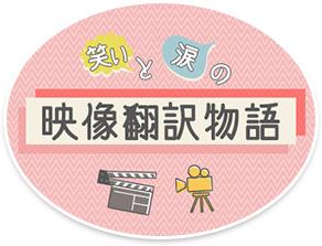 笑いと涙の映像翻訳物語