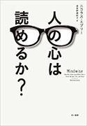 『人の心は読めるか?』