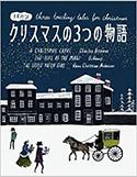 『クリスマスの3つの物語ー日英対訳』