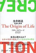『生命創造』