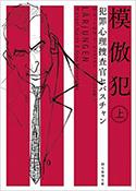 『模倣犯 犯罪心理捜査官セバスチャン(上)』