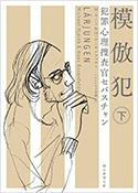 『模倣犯 犯罪心理捜査官セバスチャン(下)』