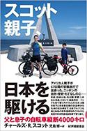 『スコット親子、日本を駆ける-父と息子の自転車縦断4000キロ』