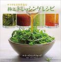 『サラダを彩る素敵な極上ドレッシングレシピ』