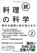 『続・料理の科学(2)』