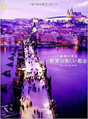 『最高の休日世界の美しい都市』