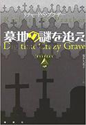 『墓地の謎を追え』