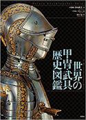 『世界の甲冑・武具歴史図鑑』