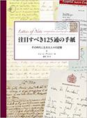 『注目すべき125通の手紙:その時代に生きた人々の記憶』