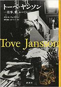 『トーベ・ヤンソン-仕事、愛、ムーミン-』