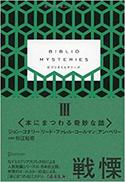 『BIBLIOMYSTERIESIII ビブリオミステリーズ3』