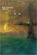 『霧に橋を架ける』