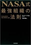 『NASA式最強組織の法則』