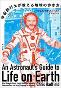 『宇宙飛行士が教える地球の歩き方』