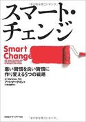 『スマート・チェンジ悪い習慣を良い習慣に作り変える5つの戦略』