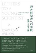 『若き科学者への手紙』