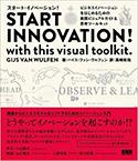 『STARTINNOVATION!withthisvisualtoolkit.〔スタート・イノベーション!〕』