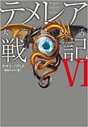 『テメレア戦記VI 大海蛇の舌』