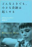 『どんなときでも、小さな奇跡は起こせる』