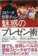 『スピーチ世界チャンプの魅惑のプレゼン術』