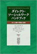 『ダイレクト・ソーシャルワーク ハンドブック』