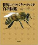 『世界のミツバチ・ハナバチ百科図鑑』