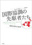 『国際協調の先駆者たち理想と現実の200年』
