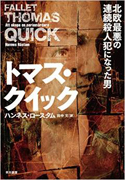 『トマス・クイック―北欧最悪の連続殺人犯になった男』