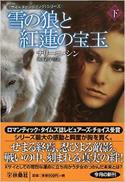 『雪の狼と紅蓮の宝玉(下)』