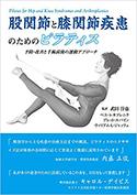 『股関節と膝関節疾患のためのピラティス』