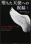 『堕ちた天使への祝福(上)』