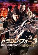 『ドラゴン・フォー3秘密の特殊捜査官/最後の戦い』