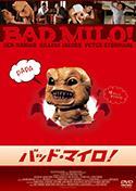 『バッド・マイロ!』