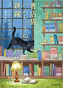 『書店猫ハムレットの跳躍』