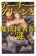 『アーチー・グリーンと魔法図書館の謎』