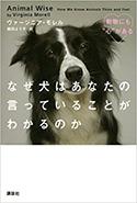 """『なぜ犬はあなたの言っていることがわかるのか動物にも""""心""""がある』"""