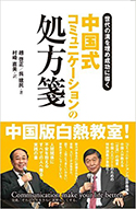 『中国式コミュニケーションの処方箋』