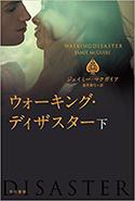 『ウォーキング・ディザスター(下)』