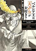 『ペルシア王は「天ぷら」がお好き?味と語源でたどる食の人類史』