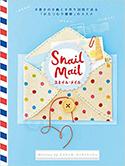 『スネイル・メイル手書きの手紙と手作り封筒で送る「かたつむり郵便」のススメ』