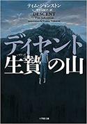『ディセント生贄の山』