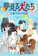 『夢見る犬たち五番犬舎の奇跡』