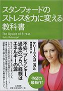 『スタンフォードのストレスを力に変える教科書』