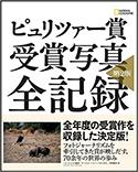『ピュリツァー賞受賞写真全記録第2版』