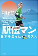 『駅伝マン─日本を走ったイギリス人』