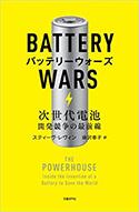 『バッテリーウォーズ 次世代電池開発競争の最前線』