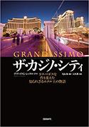 『ザ・カジノ・シティラスベガスを作り変えた知られざるホテル王の物語』